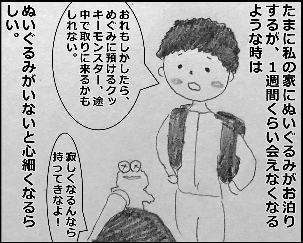 f:id:Megumi_Shida:20191216171944j:plain