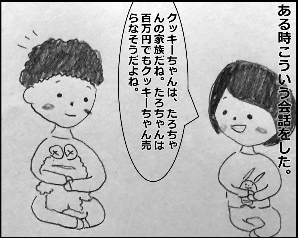 f:id:Megumi_Shida:20191216171949j:plain