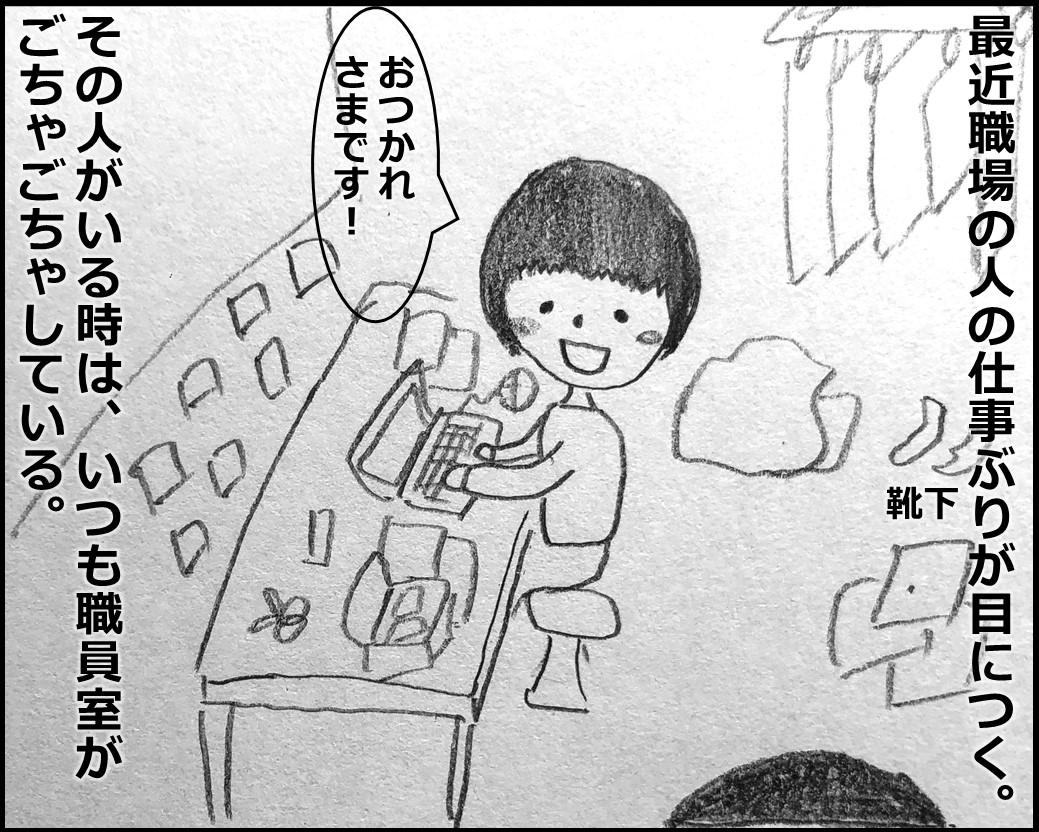 f:id:Megumi_Shida:20191217072925j:plain
