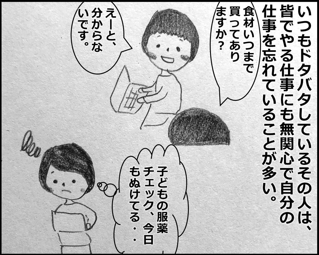 f:id:Megumi_Shida:20191217072930j:plain