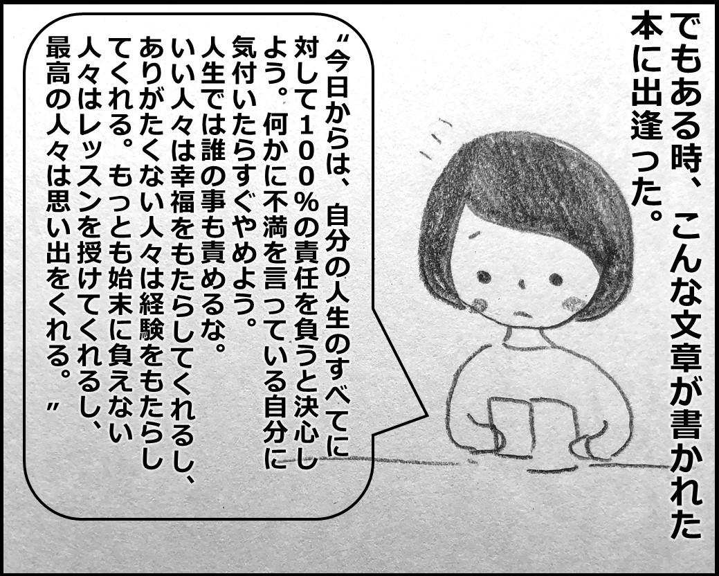 f:id:Megumi_Shida:20191217072949j:plain