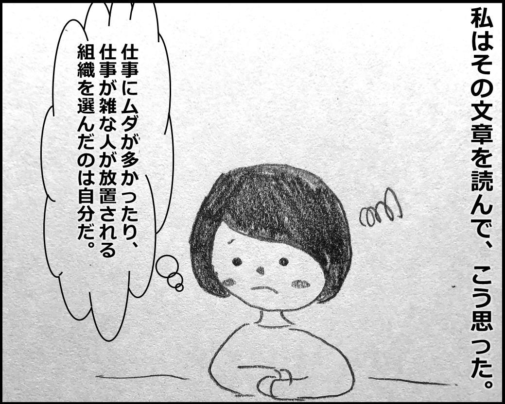 f:id:Megumi_Shida:20191217072955j:plain