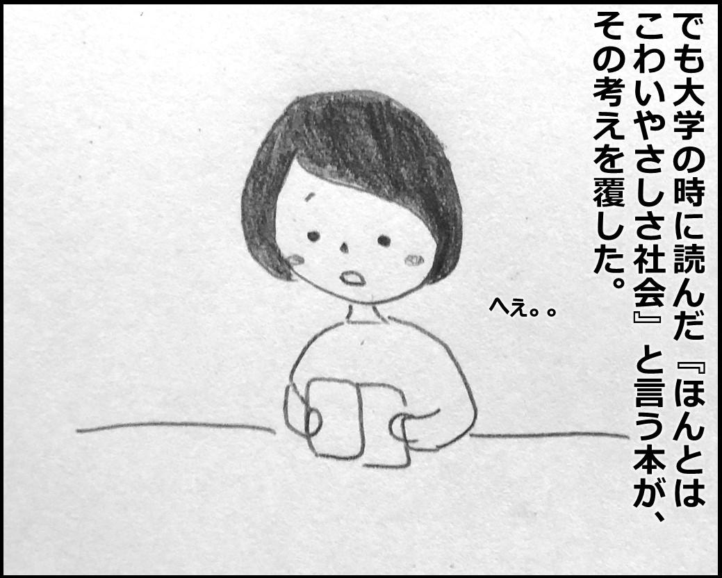f:id:Megumi_Shida:20191218132033j:plain