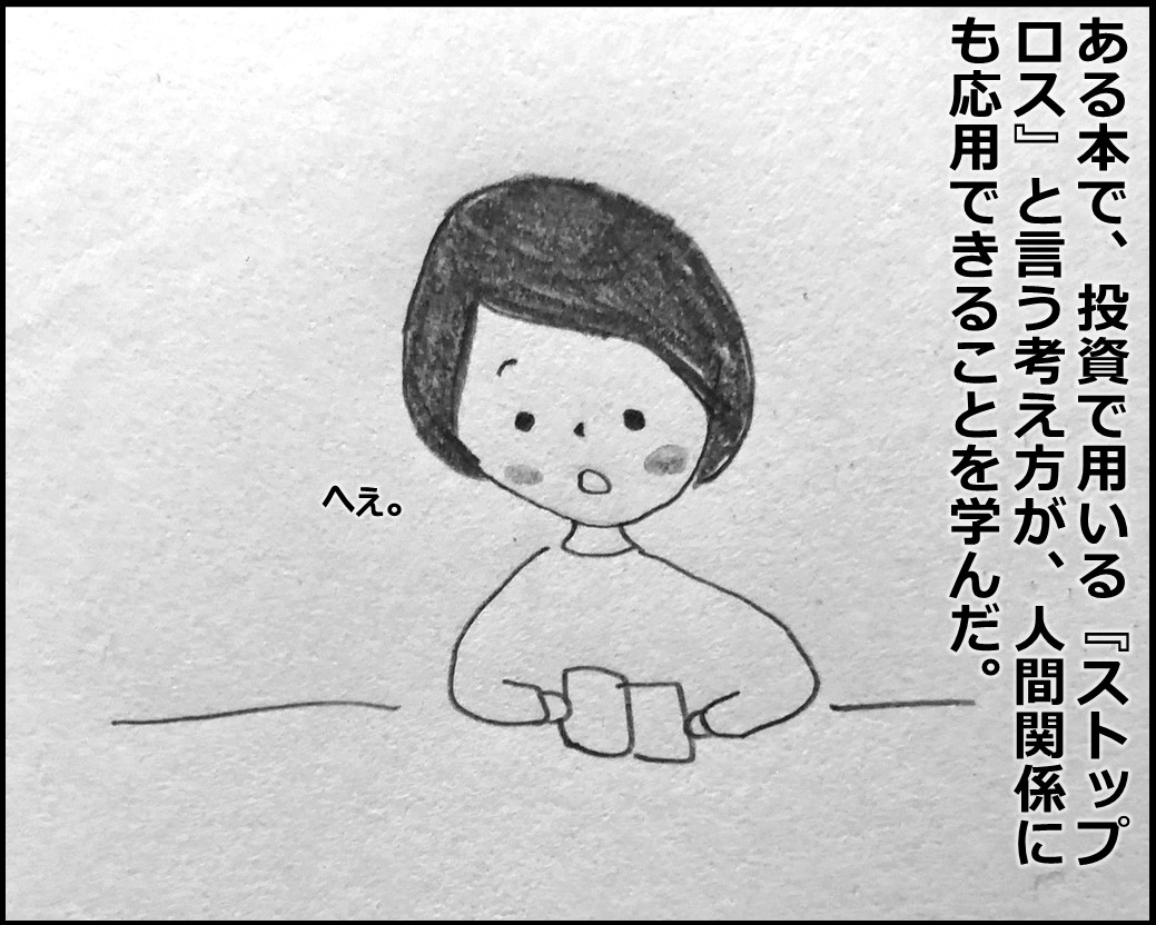 f:id:Megumi_Shida:20191219073454j:plain