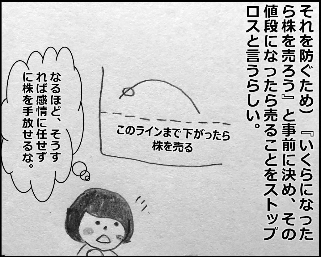 f:id:Megumi_Shida:20191219073514j:plain