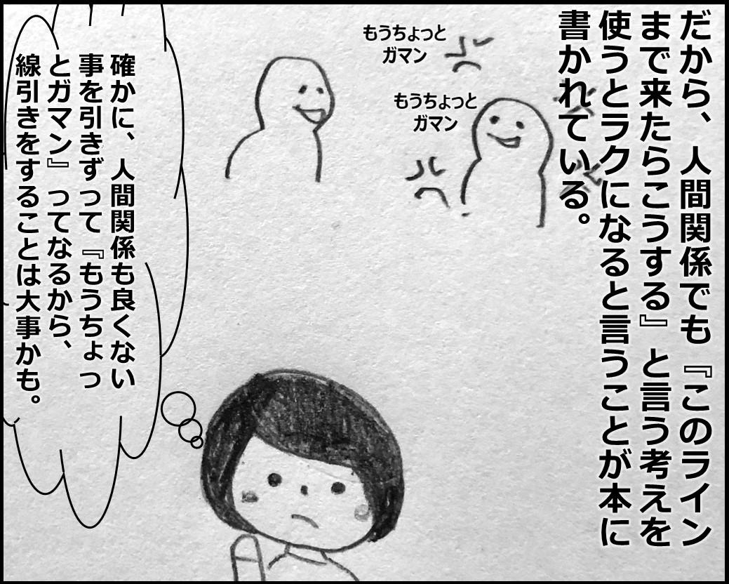 f:id:Megumi_Shida:20191219073521j:plain