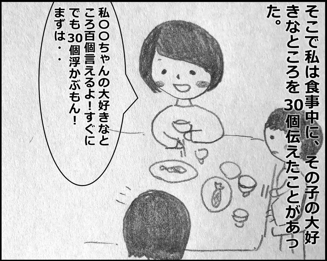 f:id:Megumi_Shida:20191220084327j:plain