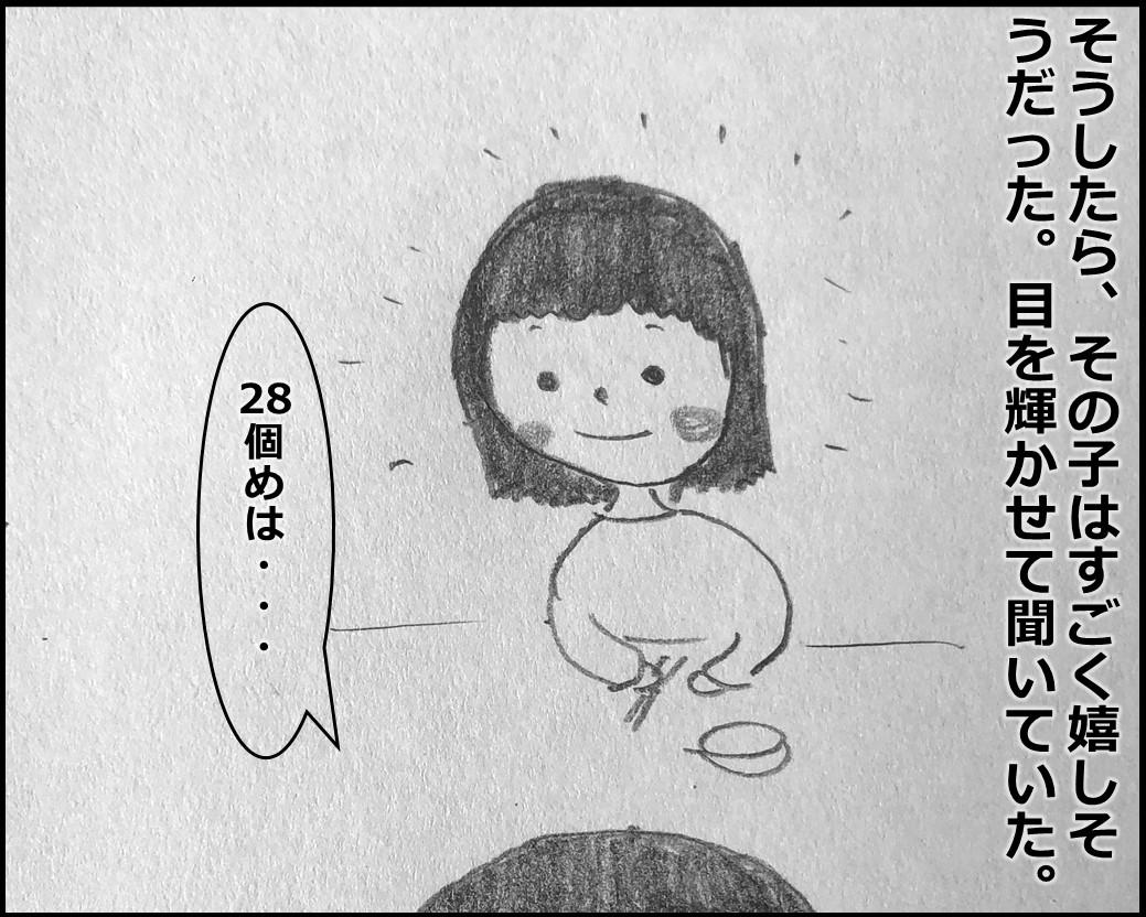 f:id:Megumi_Shida:20191220084333j:plain