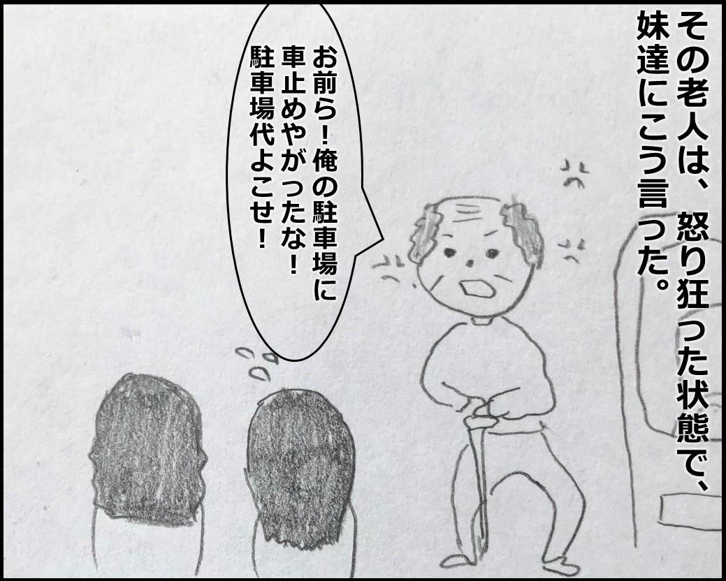 f:id:Megumi_Shida:20191221130557j:plain