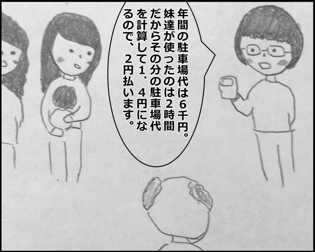 f:id:Megumi_Shida:20191221130613j:plain
