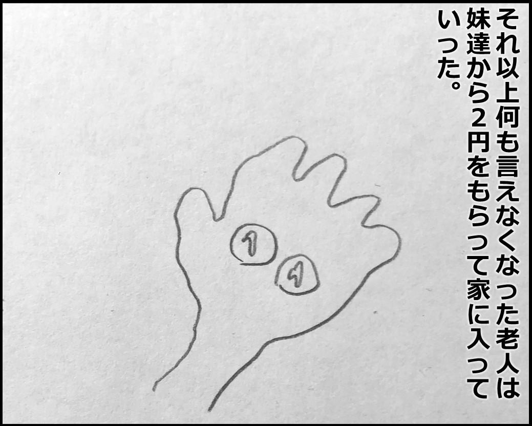 f:id:Megumi_Shida:20191221130620j:plain