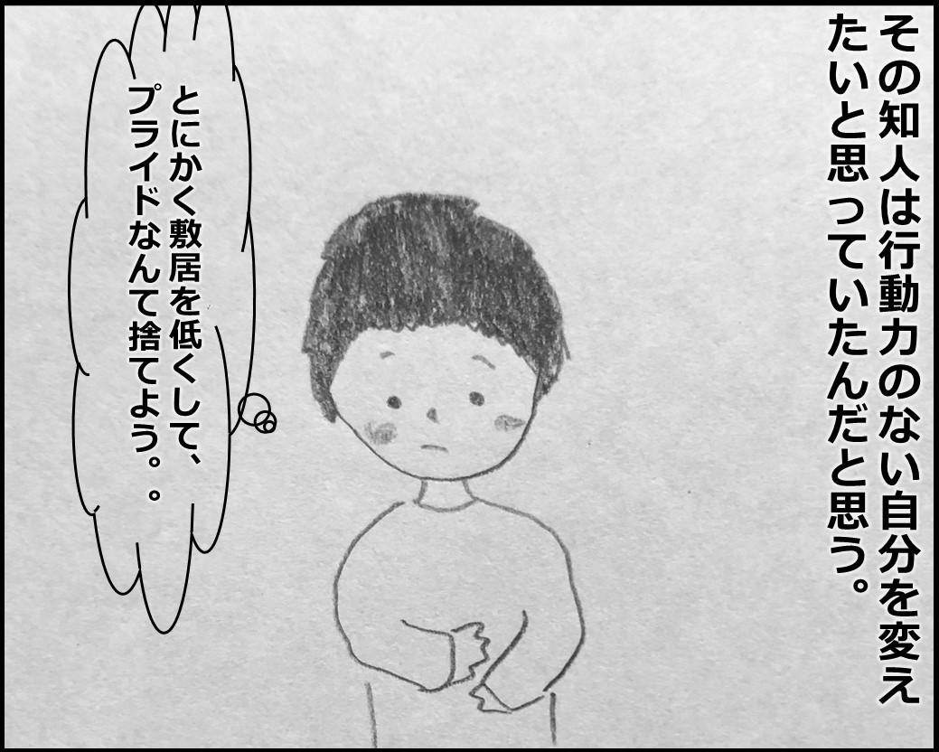 f:id:Megumi_Shida:20191222160053j:plain