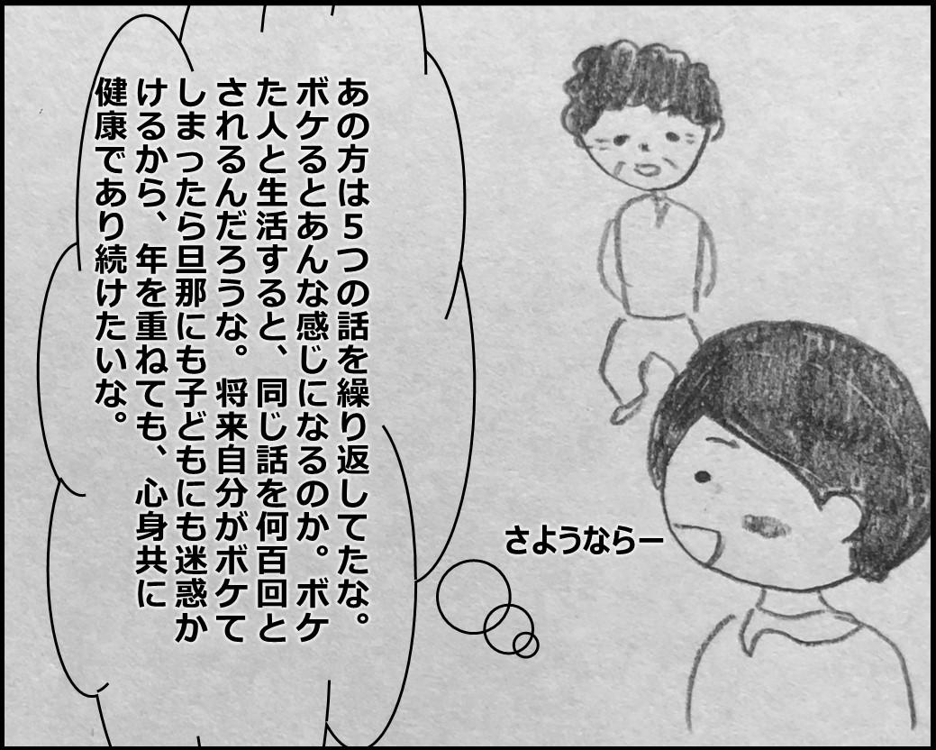 f:id:Megumi_Shida:20191225153545j:plain