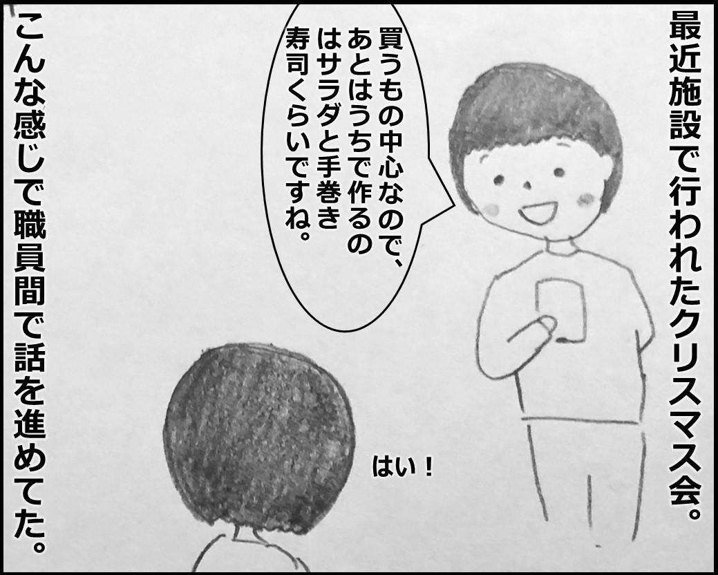 f:id:Megumi_Shida:20191227162216j:plain