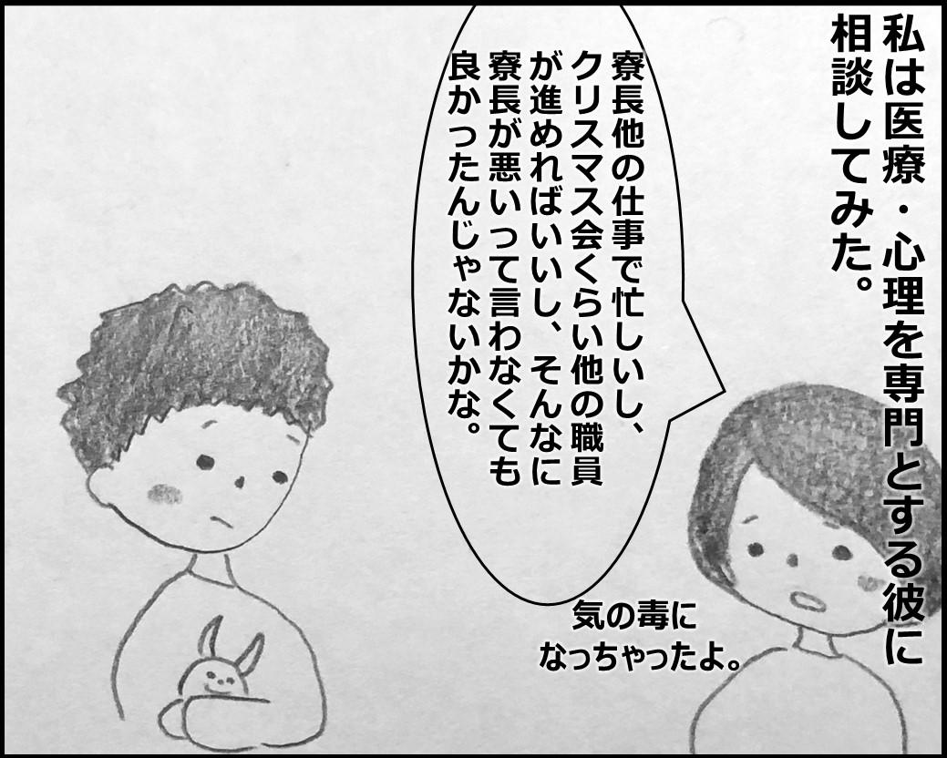 f:id:Megumi_Shida:20191227162242j:plain