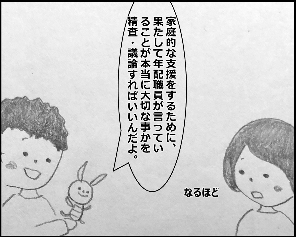 f:id:Megumi_Shida:20191227162259j:plain