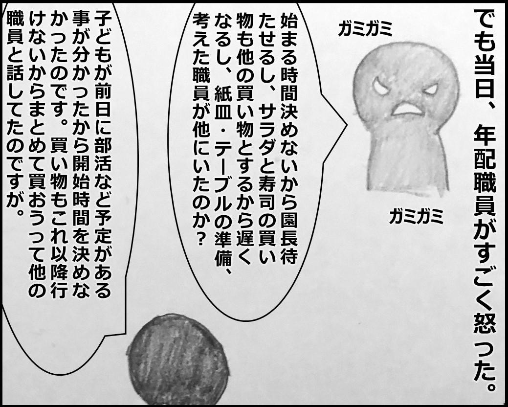 f:id:Megumi_Shida:20191228222110j:plain