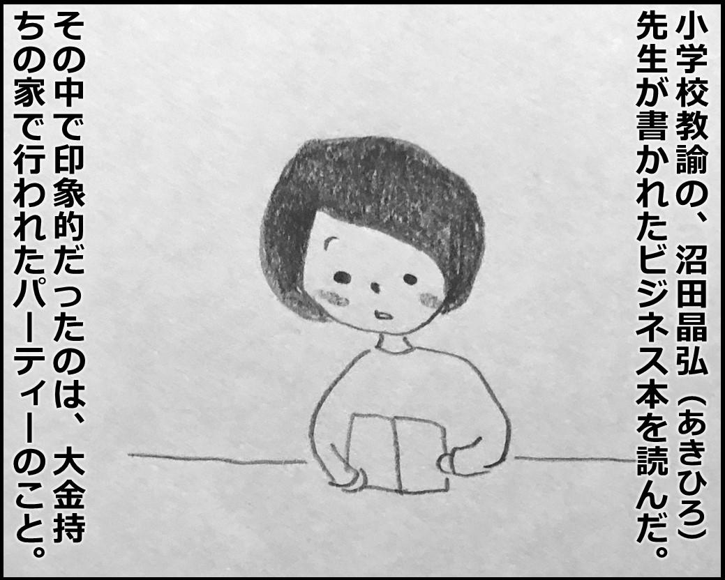 f:id:Megumi_Shida:20191230165526j:plain