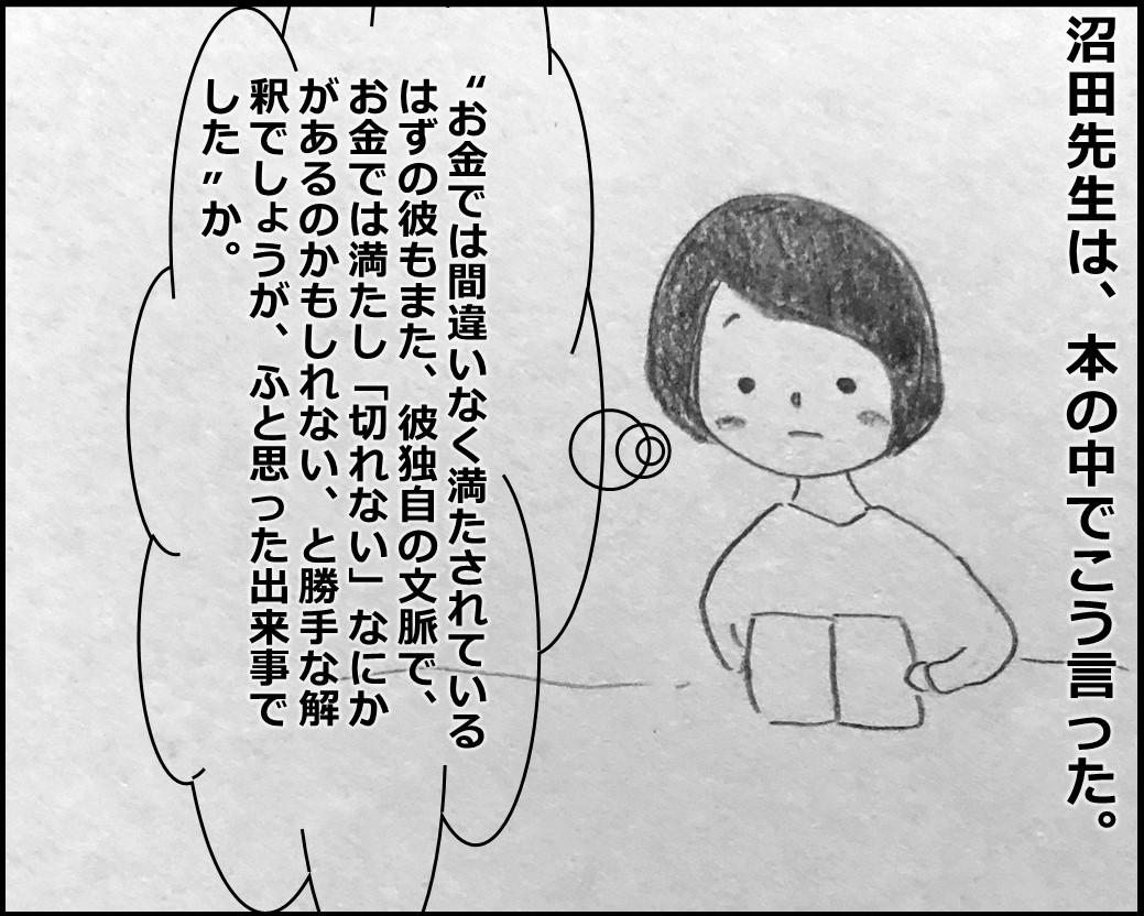 f:id:Megumi_Shida:20191230165601j:plain