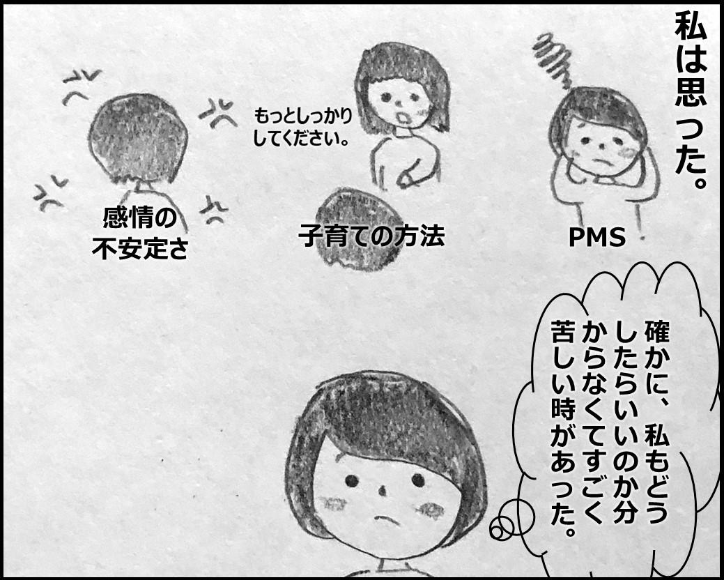 f:id:Megumi_Shida:20191231105444j:plain