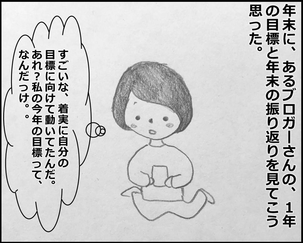 f:id:Megumi_Shida:20200101092512j:plain