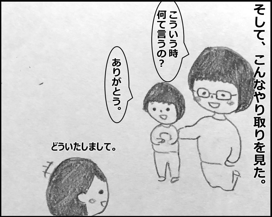 f:id:Megumi_Shida:20200102111423j:plain