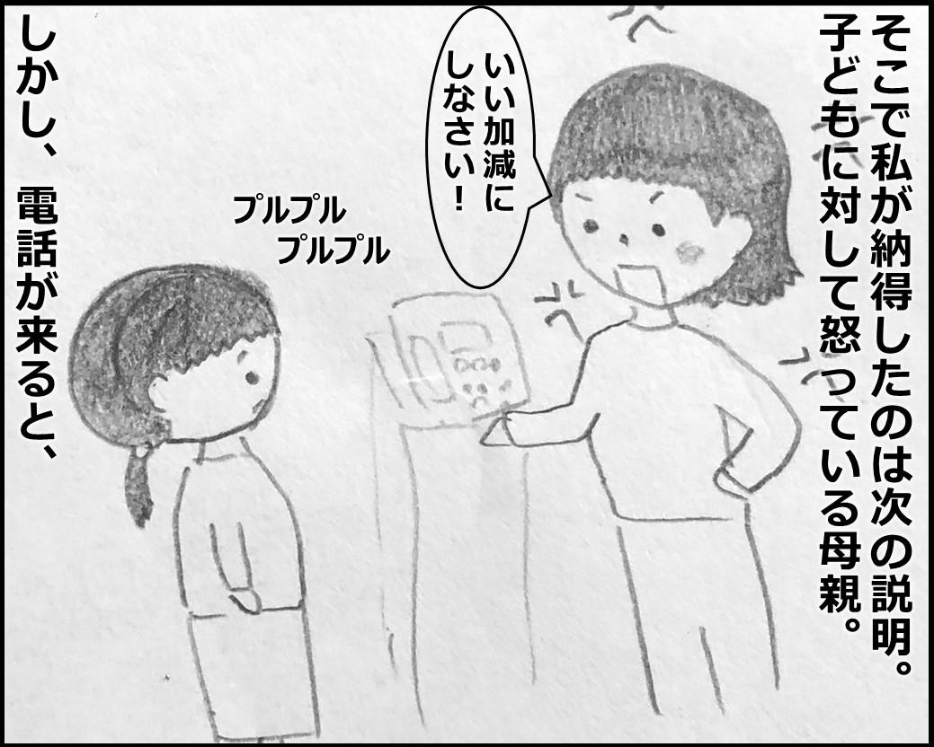 f:id:Megumi_Shida:20200103134748j:plain
