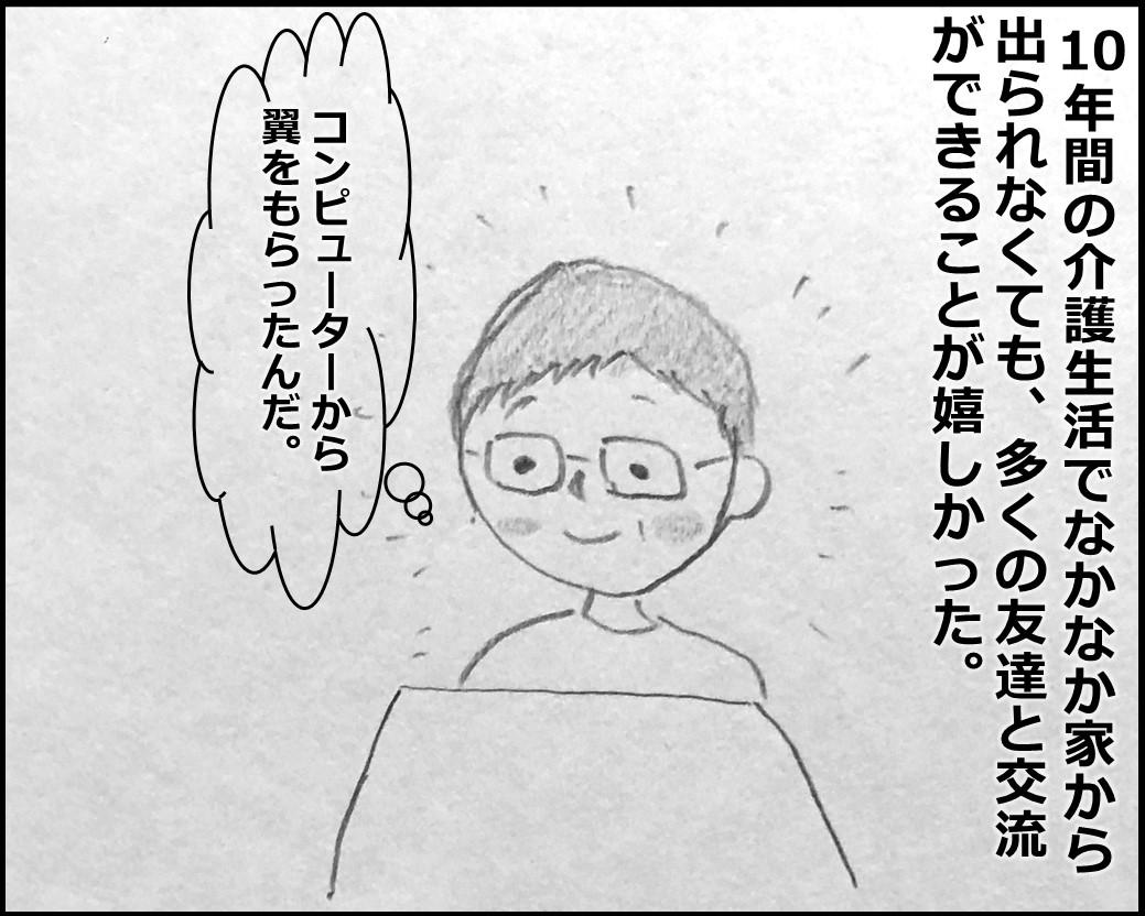 f:id:Megumi_Shida:20200104131405j:plain