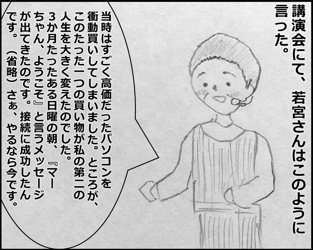 f:id:Megumi_Shida:20200104131502j:plain