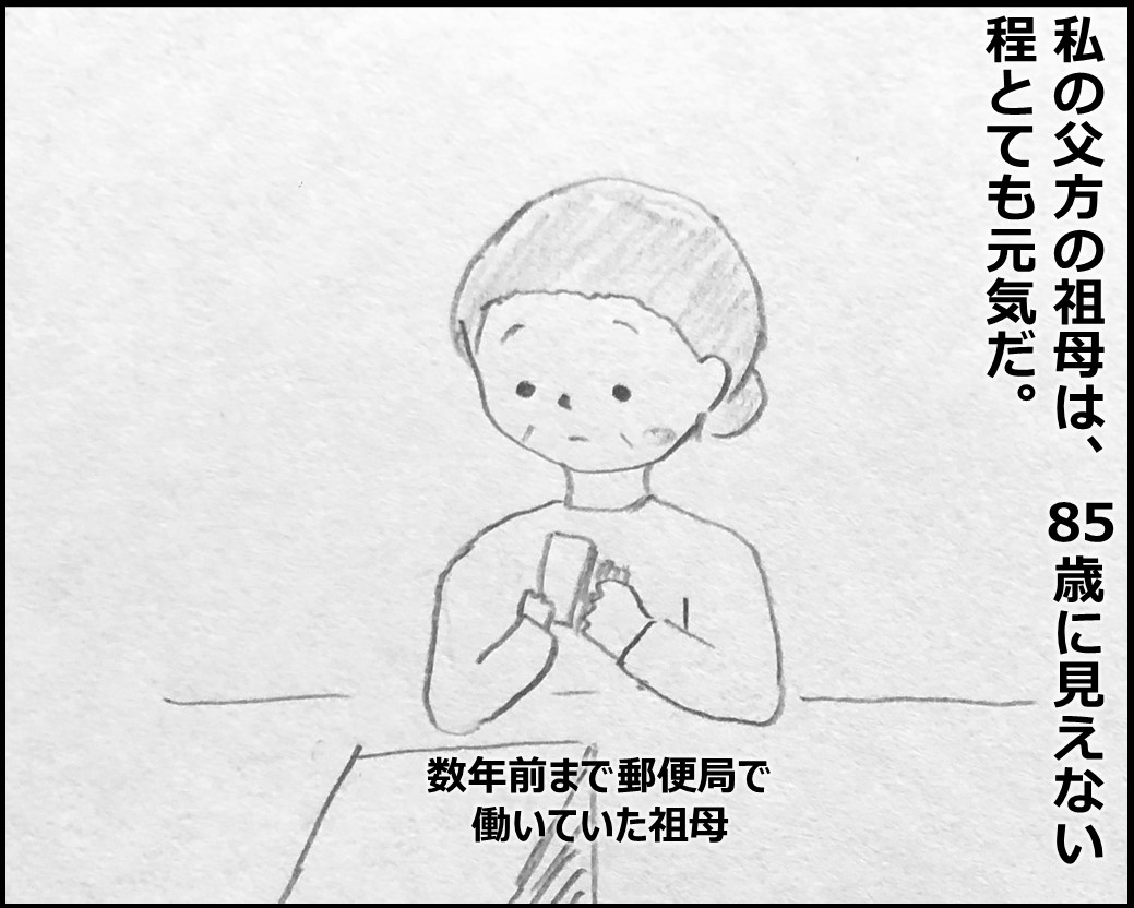 f:id:Megumi_Shida:20200106131658j:plain