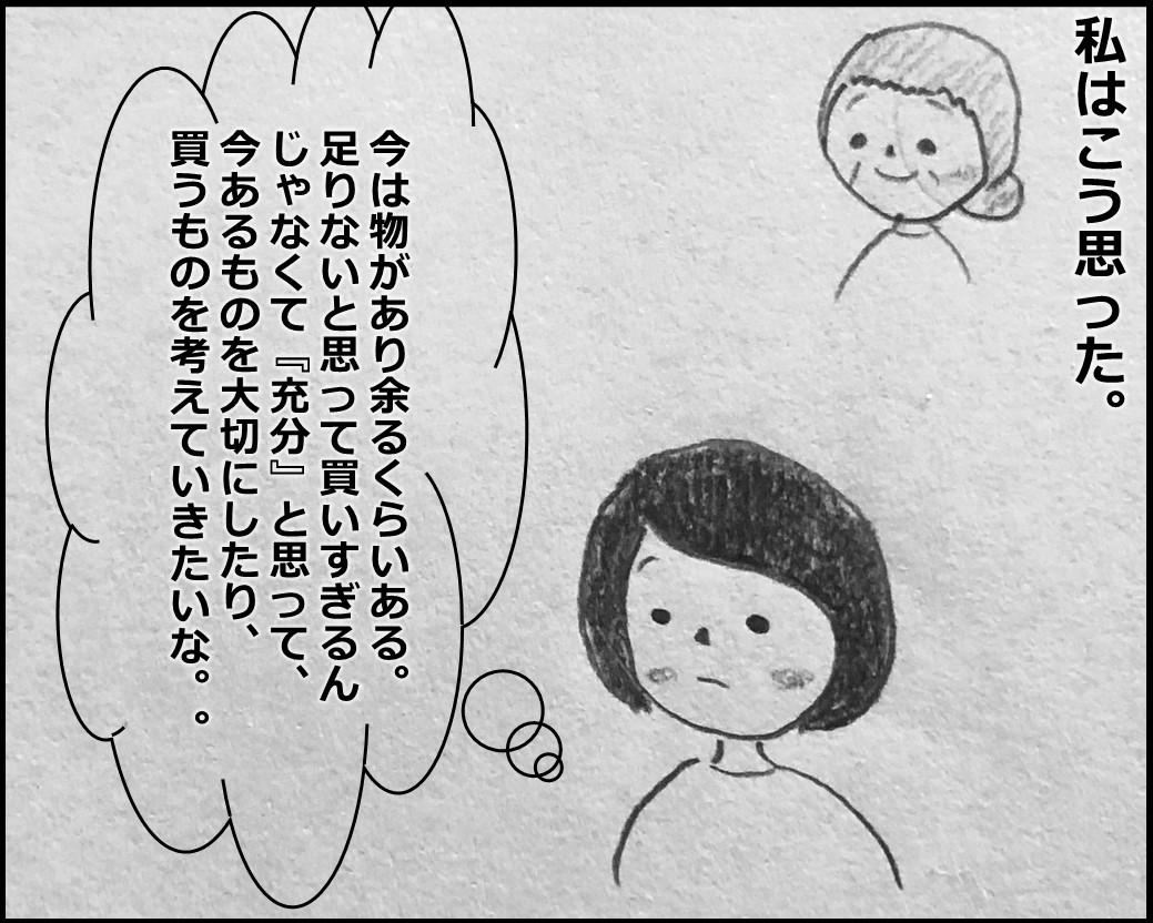 f:id:Megumi_Shida:20200106131741j:plain