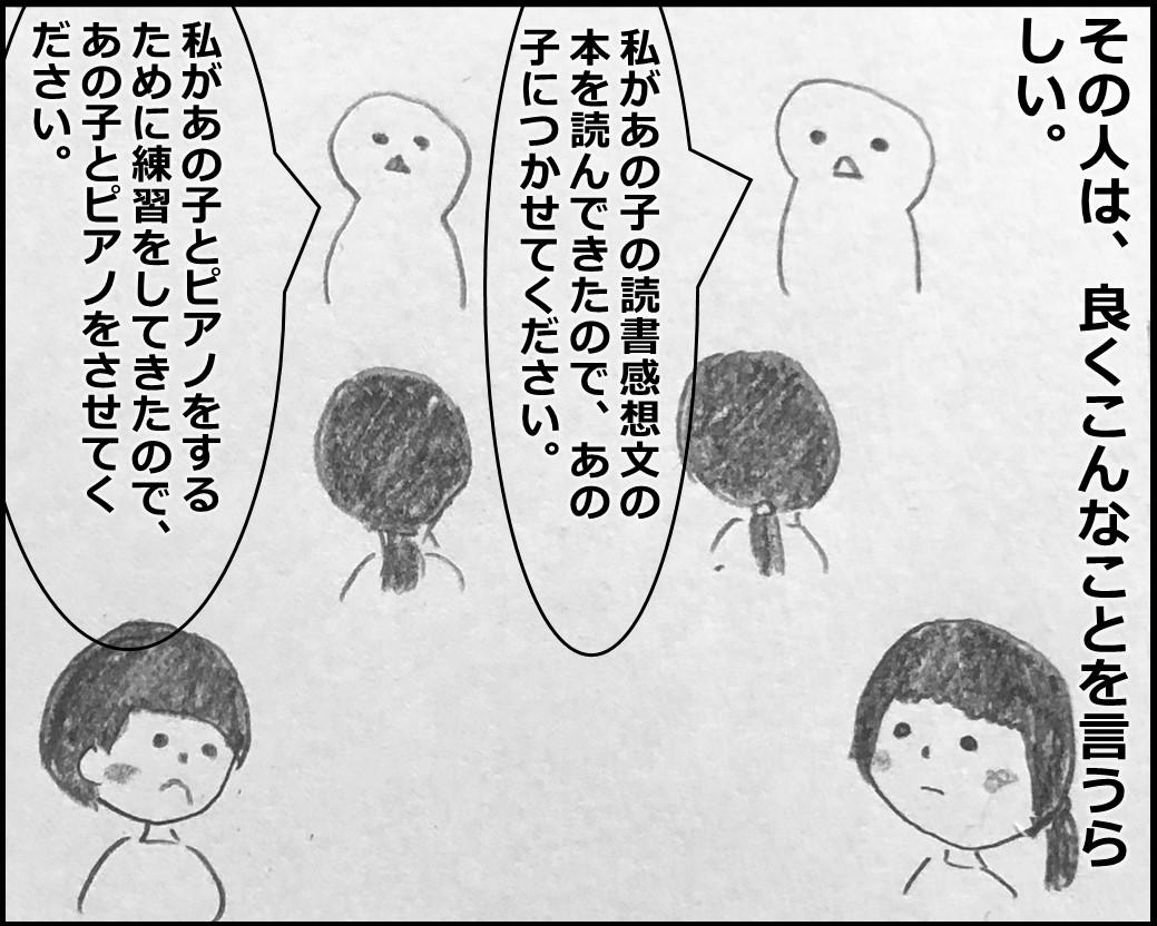 f:id:Megumi_Shida:20200107161007j:plain
