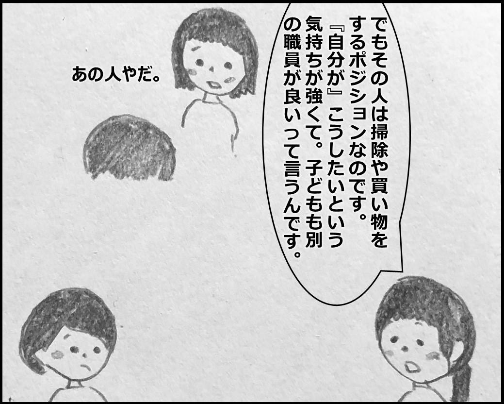 f:id:Megumi_Shida:20200107161015j:plain