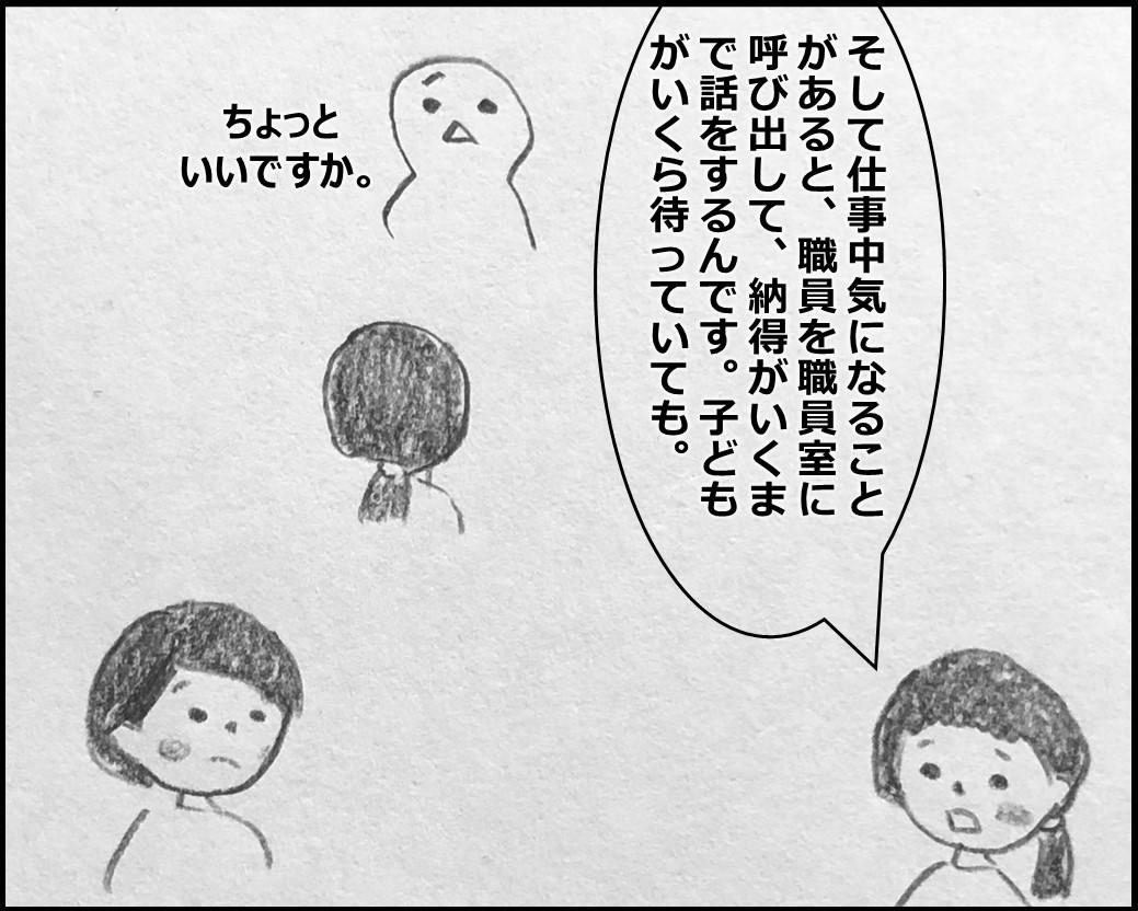 f:id:Megumi_Shida:20200107161023j:plain