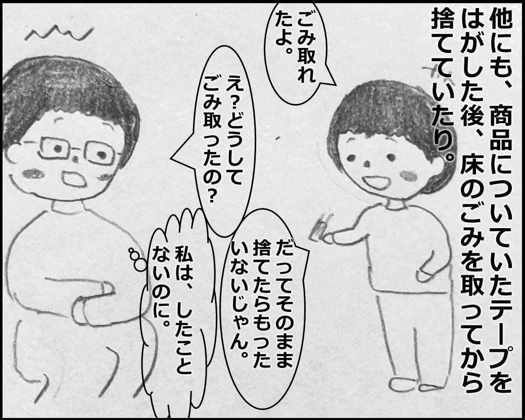 f:id:Megumi_Shida:20200108124612j:plain