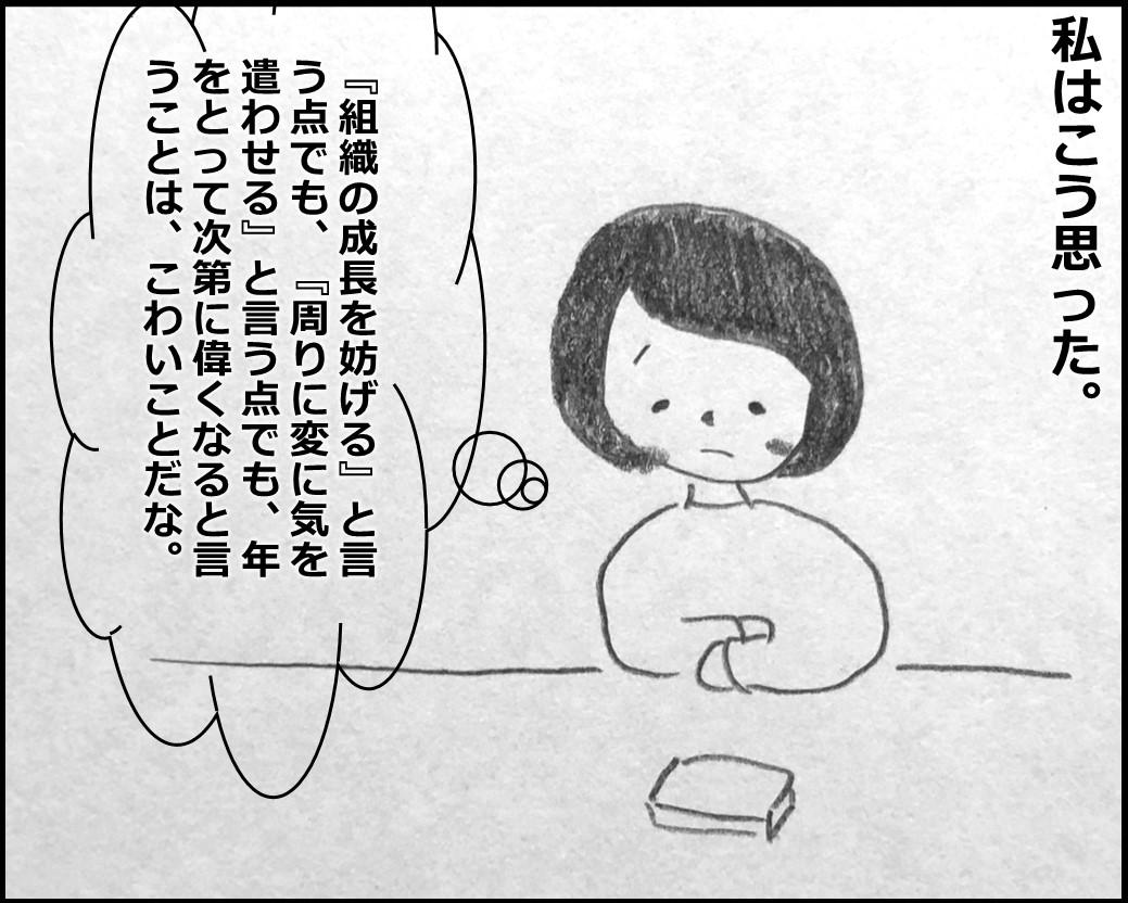 f:id:Megumi_Shida:20200110055624j:plain