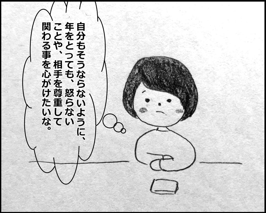 f:id:Megumi_Shida:20200110055632j:plain