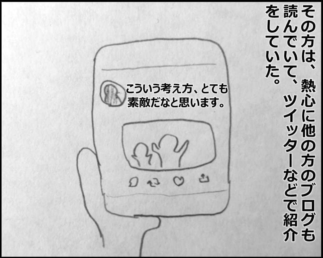 f:id:Megumi_Shida:20200112083305j:plain