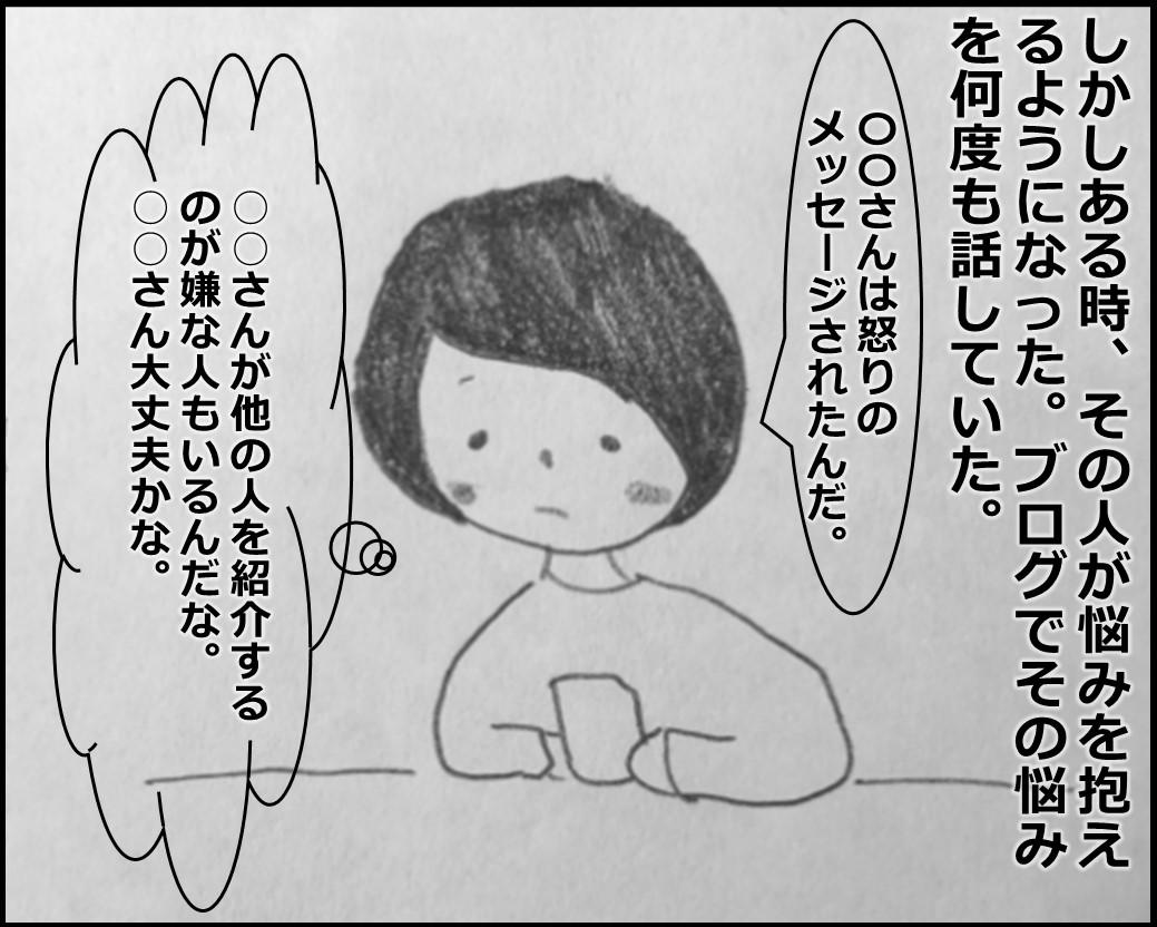 f:id:Megumi_Shida:20200112083310j:plain