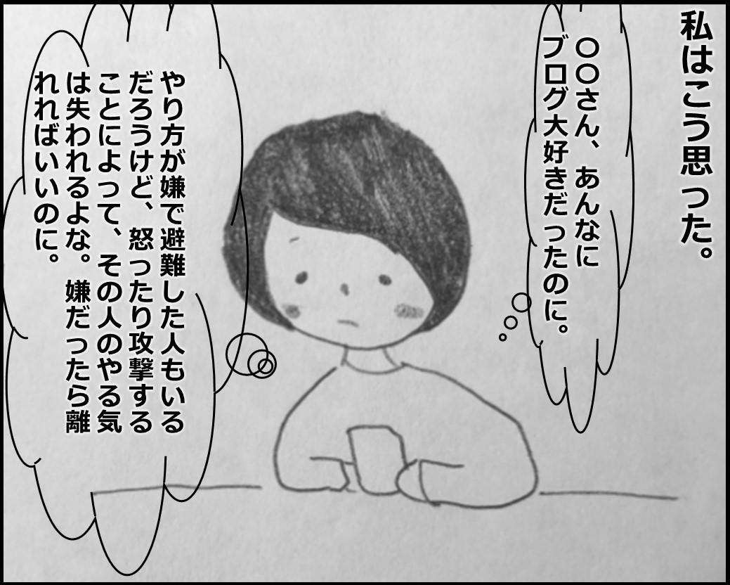 f:id:Megumi_Shida:20200112083323j:plain