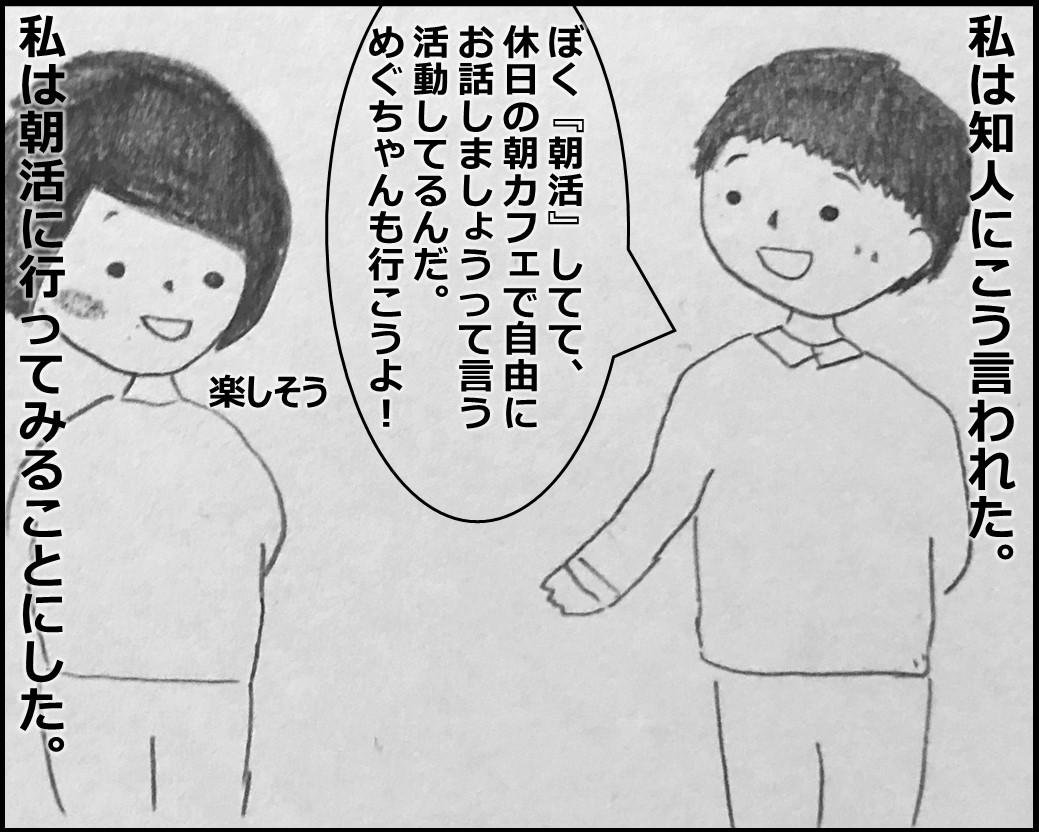 f:id:Megumi_Shida:20200113102432j:plain