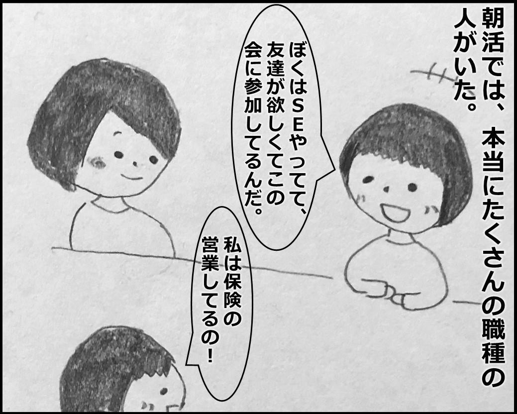 f:id:Megumi_Shida:20200113102437j:plain