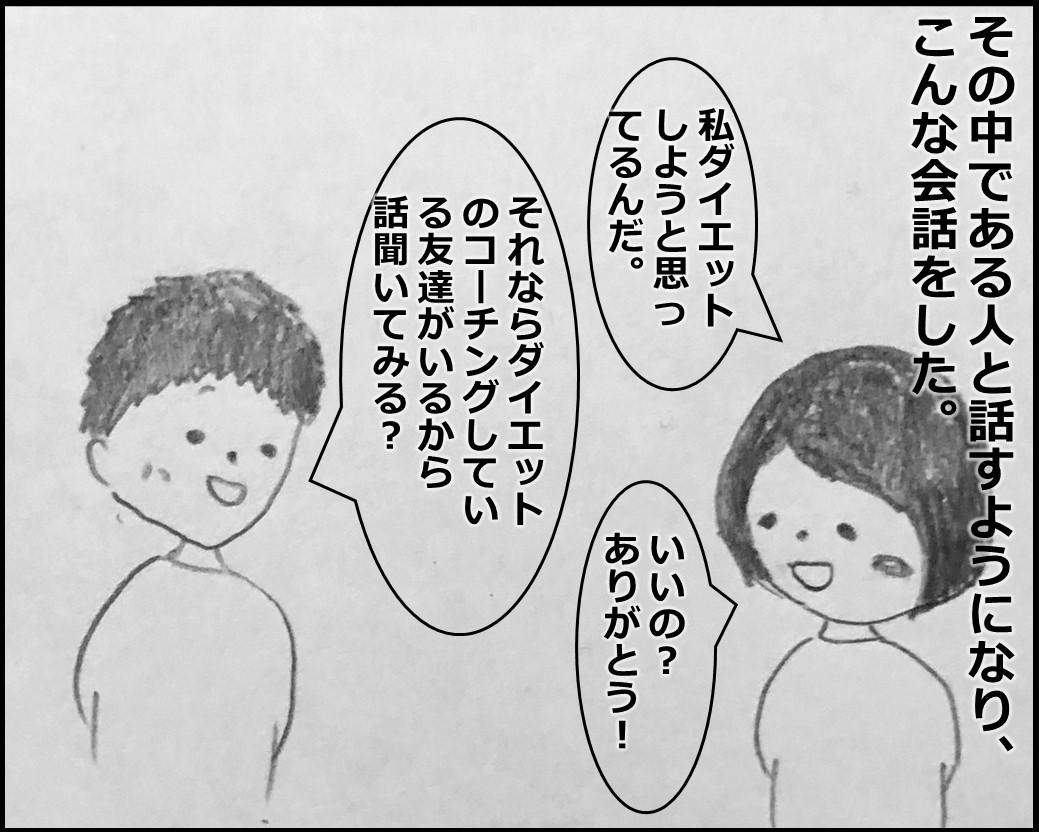 f:id:Megumi_Shida:20200113102443j:plain