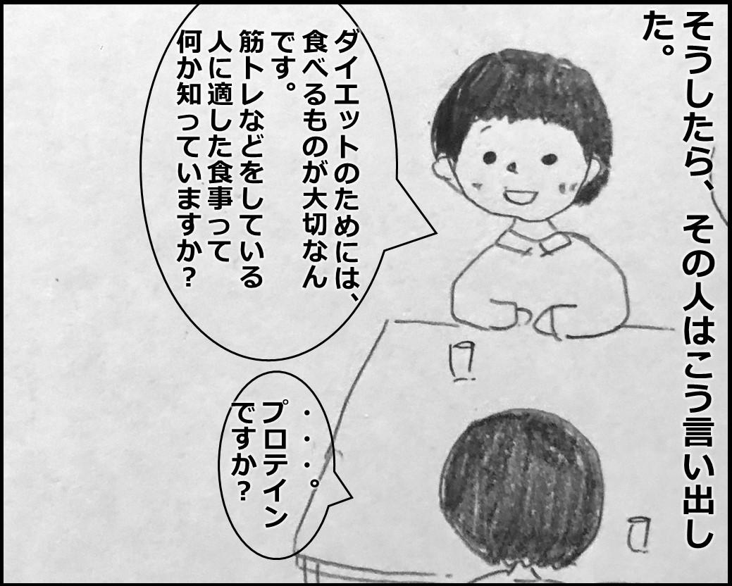 f:id:Megumi_Shida:20200113102458j:plain