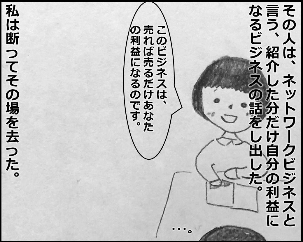 f:id:Megumi_Shida:20200113102508j:plain
