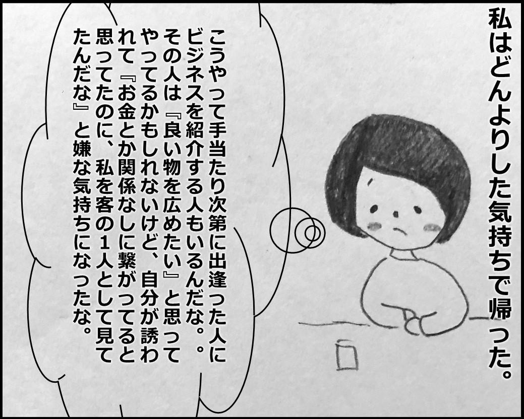 f:id:Megumi_Shida:20200113102513j:plain