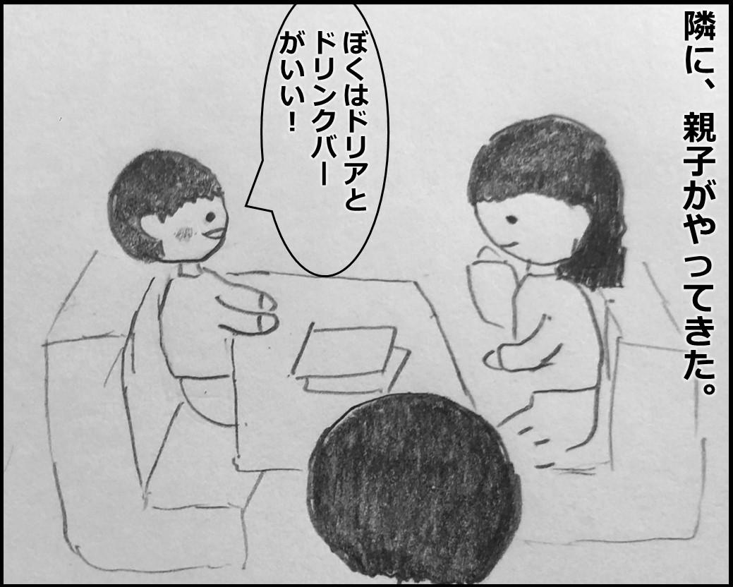 f:id:Megumi_Shida:20200114163146j:plain