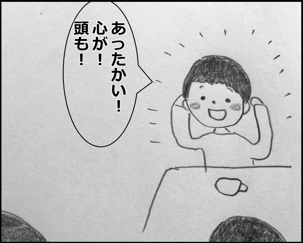 f:id:Megumi_Shida:20200114163159j:plain