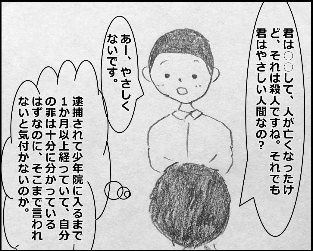 f:id:Megumi_Shida:20200118091616j:plain