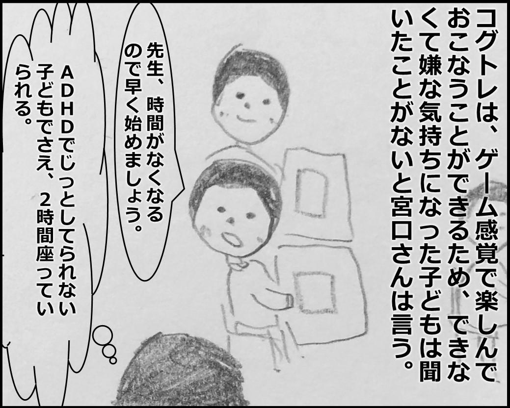 f:id:Megumi_Shida:20200118124711j:plain